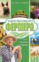 Энциклопедия домашнего фермера